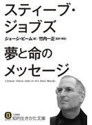 【期間限定価格】スティーブ・ジョブズ 夢と命のメッセージ(知的生きかた文庫)