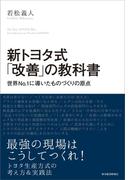 【期間限定価格】新トヨタ式「改善」の教科書