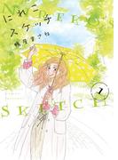 にれこスケッチ(1)(フィールコミックス)