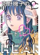 売野機子のハート・ビート(フィールコミックス)