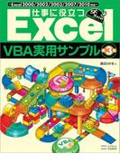 【期間限定価格】仕事に役立つExcelVBA実用サンプル 第3版