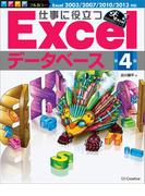 【期間限定価格】仕事に役立つExcelデータベース 第4版