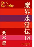 【期間限定価格】P+D BOOKS 魔界水滸伝 18(P+D BOOKS)