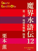 【期間限定価格】P+D BOOKS 魔界水滸伝 12(P+D BOOKS)