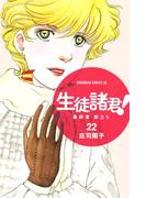 生徒諸君! 最終章・旅立ち(22)