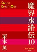 【期間限定価格】P+D BOOKS 魔界水滸伝 10(P+D BOOKS)