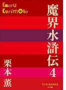 【期間限定価格】P+D BOOKS 魔界水滸伝 4(P+D BOOKS)