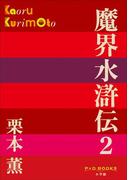 【期間限定価格】P+D BOOKS 魔界水滸伝 2(P+D BOOKS)