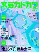 文芸カドカワ 2017年3月号(文芸カドカワ)