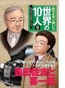 【期間限定価格】第9巻 豊田佐吉と喜一郎