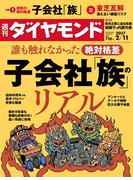 週刊ダイヤモンド 2017年2/11号 [雑誌]
