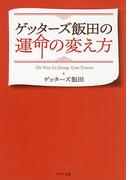 ゲッターズ飯田の運命の変え方 (ポプラ文庫)(ポプラ文庫)