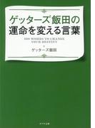 ゲッターズ飯田の運命を変える言葉 500 WORDS TO CHANGE YOUR DESTINY