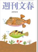 週刊文春 2月9日号