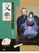 日本の伝統芸能を楽しむ 4 文楽