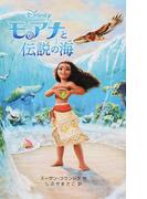 モアナと伝説の海 (ディズニーアニメ小説版)