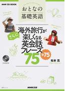 おとなの基礎英語海外旅行がさらに楽しくなる英会話フレーズ75+75 (語学シリーズ NHK CD BOOK)
