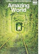 神秘の絶景写真:アメージング・ワールド