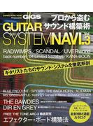 GUITAR SYSTEM NAVI プロから盗むサウンド構築術 Vol.3 ギタリストたちのサウンド・システムを徹底解剖