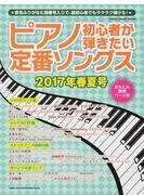 ピアノ初心者が弾きたい定番ソングス 2017年春夏号