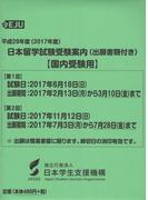 日本留学試験受験案内(出願書類付き)国内受験用 平成29年度
