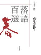 落語百選 ワイド版 春