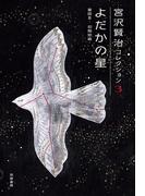 宮沢賢治コレクション 3 よだかの星