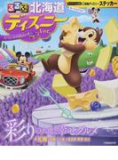 るるぶ北海道ディズニーver. (JTBのMOOK)(JTBのMOOK)