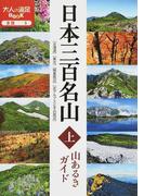 日本三百名山山あるきガイド 上 (大人の遠足BOOK 全国)(大人の遠足BOOK)