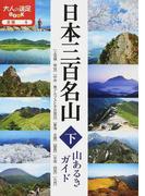 日本三百名山山あるきガイド 下 (大人の遠足BOOK 全国)(大人の遠足BOOK)