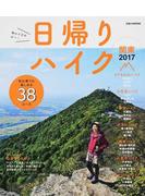 日帰りハイク関東 2017