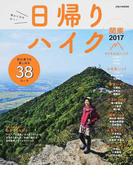 日帰りハイク関東 2017 (JTBのMOOK)(JTBのMOOK)