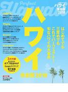 ハワイ完全版 2018 (JTBのMOOK)(JTBのMOOK)
