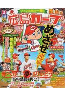 るるぶ広島カープ 2017最新版
