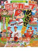 るるぶ広島カープ 2017最新版 (JTBのMOOK)(JTBのMOOK)