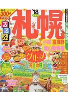 るるぶ札幌 小樽 富良野 旭山動物園 '18