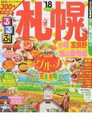 るるぶ札幌 小樽 富良野 旭山動物園 '18 (るるぶ情報版 北海道)