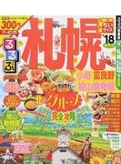 るるぶ札幌 小樽 富良野 旭山動物園 ちいサイズ '18