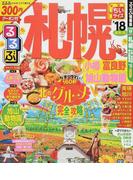 るるぶ札幌 小樽 富良野 旭山動物園 ちいサイズ '18 (るるぶ情報版 北海道)