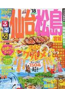 るるぶ仙台松島宮城 '18
