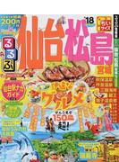 るるぶ仙台松島宮城 ちいサイズ '18