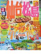 るるぶ仙台松島宮城 ちいサイズ '18 (るるぶ情報版 東北)