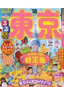 るるぶ東京 '18