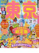 るるぶ東京 '18 (るるぶ情報版 関東)