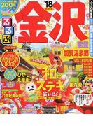 るるぶ金沢能登加賀温泉郷 '18 (るるぶ情報版 中部)