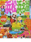 るるぶ浜松浜名湖三河 '18 (るるぶ情報版 中部)