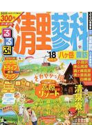 るるぶ清里蓼科 八ケ岳諏訪 '18