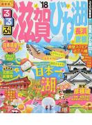 るるぶ滋賀びわ湖 長浜 彦根 '18 (るるぶ情報版 近畿)