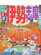 るるぶ伊勢志摩 '18