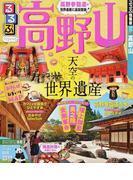るるぶ高野山 2017 (るるぶ情報版 近畿)